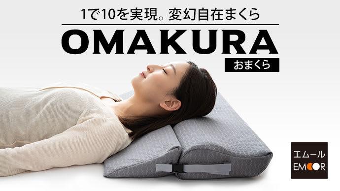 Makuake|1の枕で10の眠り方「ぴったり・ぐっすり・OMAKURA」