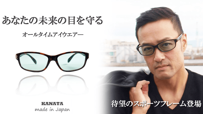 Makuake アクティブで魅力的な紳士の目を守る!有害光線カットのミドルスポーツアイウエア。