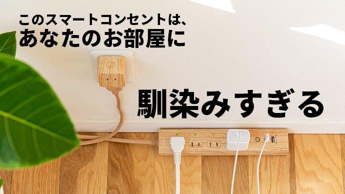 Makuake インテリアに馴染みすぎる!木目調スマートコンセント「TOLIGO」1・4口タイプ