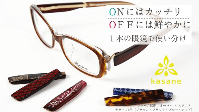 Makuake|特許技術の機構を使用!オンリーワンのメガネをつくる。付け替え式メガネkasane