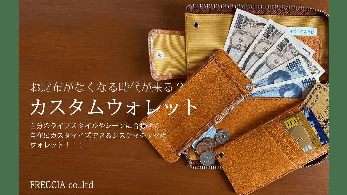 Makuake|日本生産工場直販!自分好みにアレンジできるカスタムウォレット!