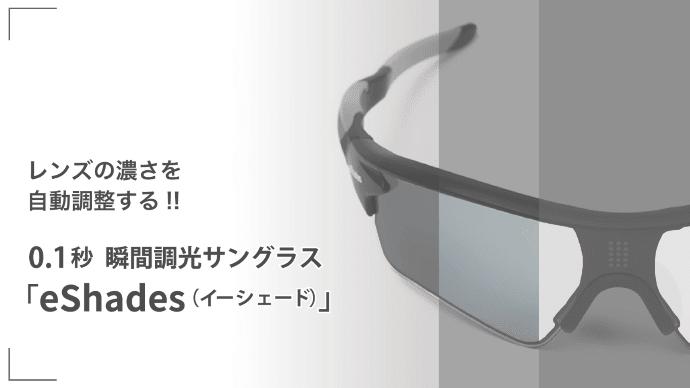 Makuake|0.1秒、瞬間調光サングラス eShades この快適な見え方をお届けしたい!