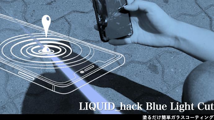 Makuake|塗るだけでスマホ画面を保護&ブルーライト40%超カット!液体ガラスコーティン