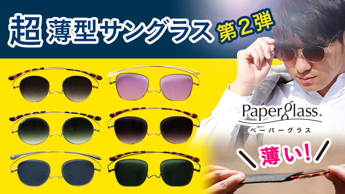 Makuake|財布に入る!鯖江発・超薄型サングラス第2弾!掛け心地UP!大きめサイズも登場
