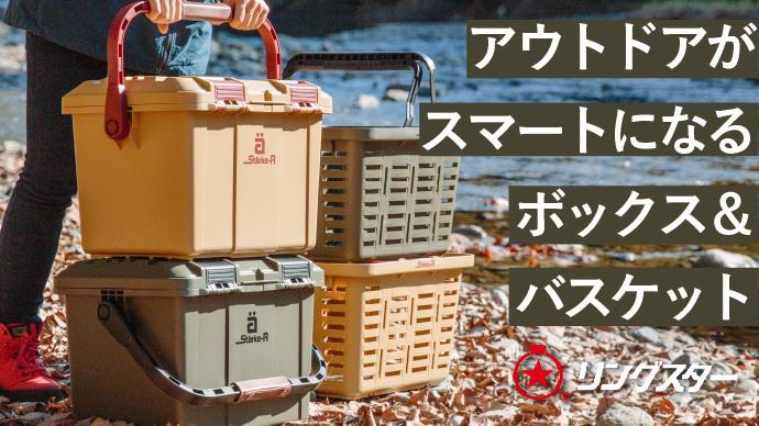 サッと広げてサッと撤収。老舗の工具箱メーカーが作った超タフなボックス&バスケット