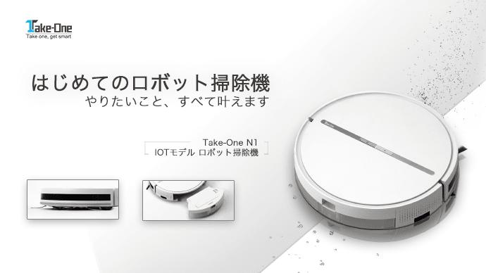 Makuake|遠隔操作可能!1万円台で買える、多様な機能を搭載したロボット掃除機「N1」