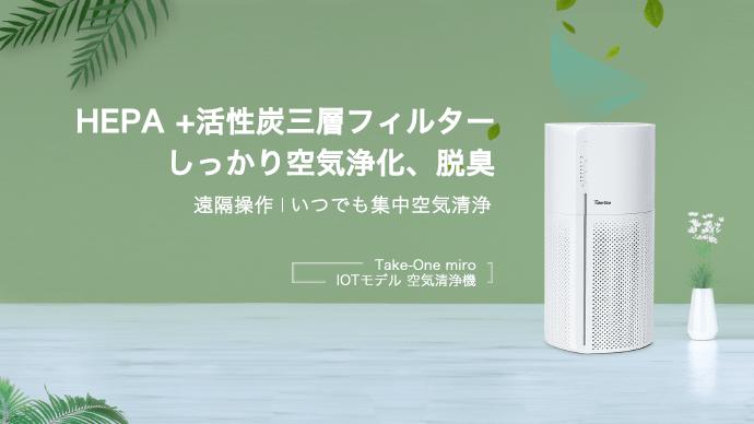 Makuake|活性炭フィルター使用!3層構造でしっかり脱臭できるデザイン空気清浄機「miro」
