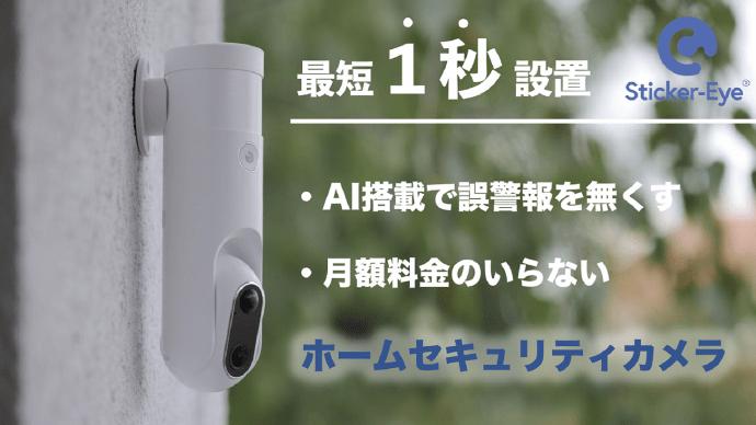 Makuake|1秒設置!配線のいらない Ai 搭載セキュリティカメラ【Sticker-Eye】