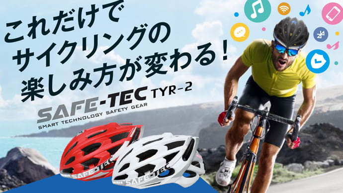 Makuake|【サイクリストの新兵器】自動LEDライト&骨伝導で音楽を楽しめる自転車ヘルメ