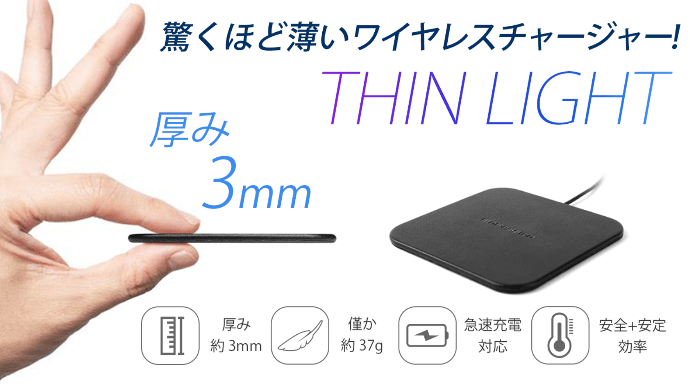 Makuake|業界最薄最軽量へ挑戦!厚さ3mm、重さ37gの超極薄極小ワイヤレス充電器!