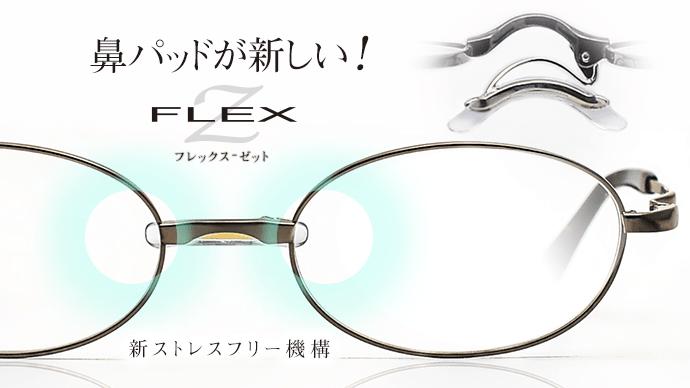 Makuake 新発想!鼻に跡が残り難く驚くほど軽いストレスフリーの日本製老眼鏡「FLEX-Z」