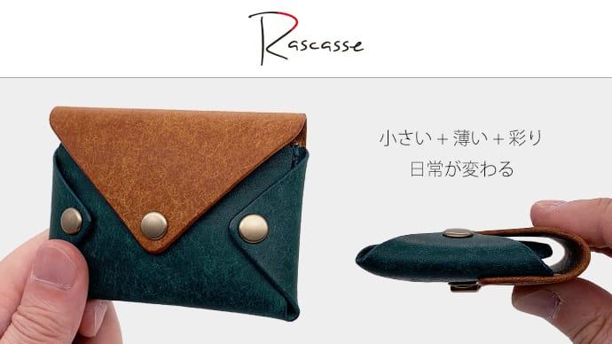 Makuake 小さい、薄い 、彩り 、ライフスタイルを変えるスーパーミニマル財布