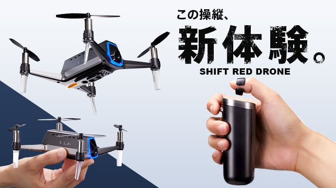 Makuake|【ドローンが辿り着いた新境地】親指1本で操れる簡単操作。8種の自動飛行モード搭載