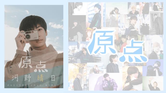 Makuake|河野晴日 卒業記念写真集制作