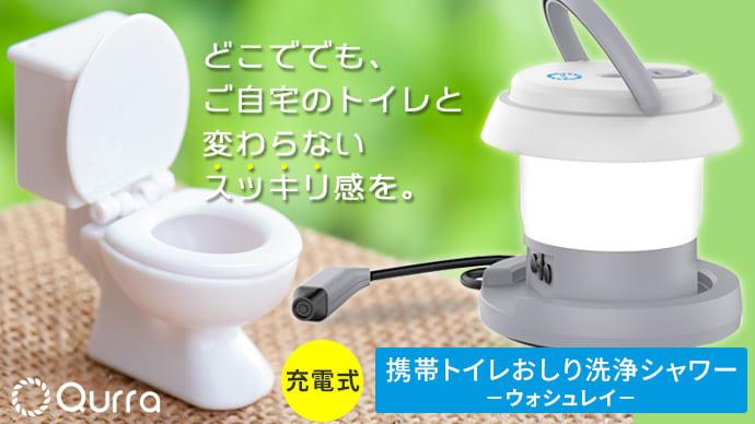 Makuake|シャワートイレ無しでは無理派のあなたに!アウトドア、海外旅行に必携!ウォシュレイ