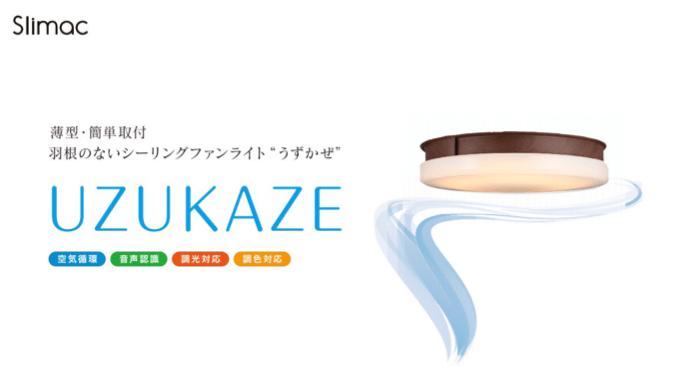 Makuake|羽根の無いシーリングファンライト「UZUKAZE」音声対応&木目調デザイン登場!