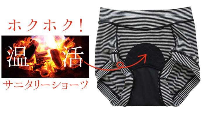 Makuake|『ホクホク!サニタリーショーツ』で始める楽ちん温活サポート