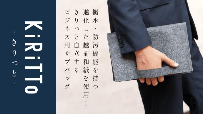 Makuake 撥水機能を持った、和紙「玉紙」で作る ビジネス用サブバッグ