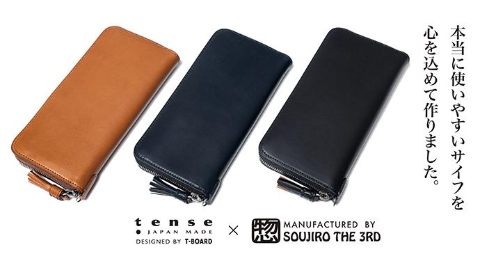 Makuake|tense|鞄職人とデザイナーが物作りの本質を追求。ラウンドファスナーウォレット
