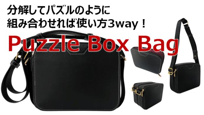 Makuake 分解してパズルのように組み合わせれば使い方3way!Puzzle Box Bag