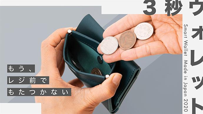 "Makuake|3秒で小銭が取り出せる""新設計""でスマートに会計。トリプレッ"