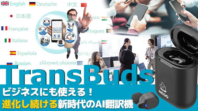 Makuake|44言語以上対応、ビジネスにも使える!進化するAI翻訳機「Trans Buds」