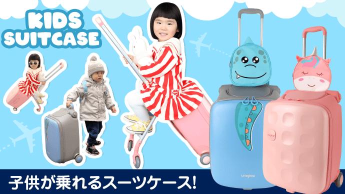 Makuake|スーツケースとベビーカーを融合、荷物を減らして旅行をもっと楽に!