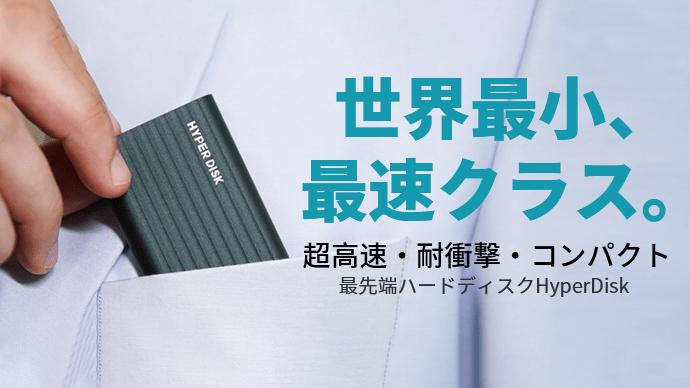 Makuake|1TBがカードサイズに!超高速・大容量・コンパクトSSD「HyperDisk」