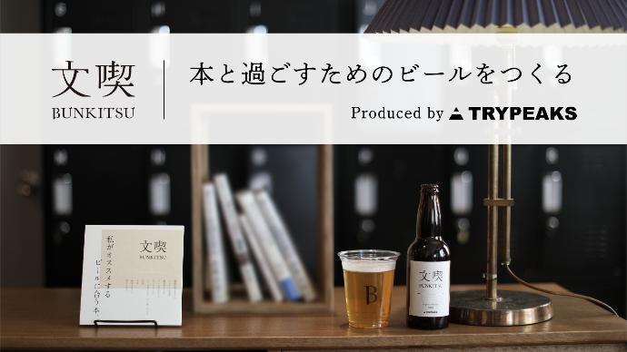 本屋がつくる、本と過ごすためのビール。文喫×トライピークスが届ける新たな読書体験