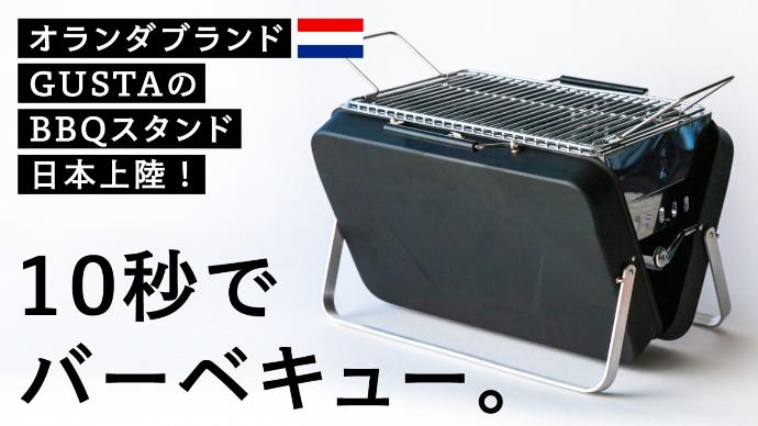 10秒でバーベキュー。これ1つでサクッと始められるスーツケース型BBQスタンド