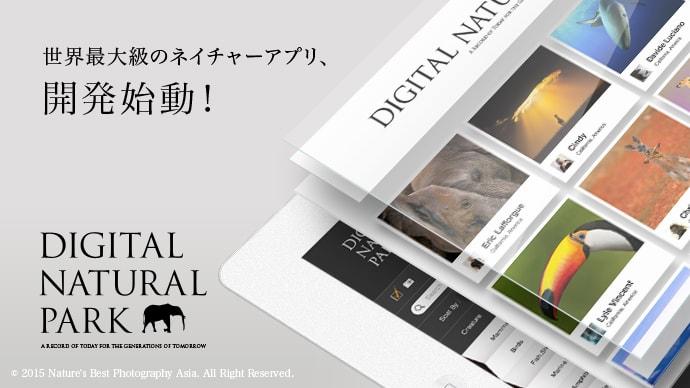 世界中の大自然を楽しめるアプリ『デジタル・ナチュラル・パーク』を作りたい!