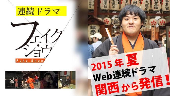 関西から日本中へ! Web連続ドラマ『フェイク・ショウ』を一緒に作ろう!