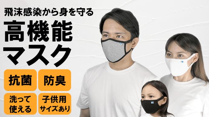 飛沫感染から身を守るマスク*150回洗っても抗菌が持続*ファッション性も重視