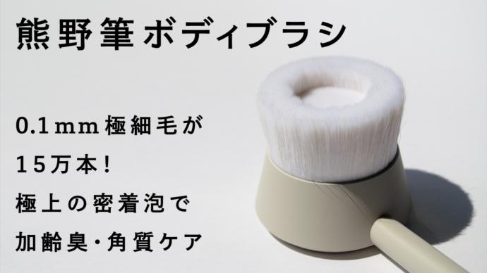 0.1mmが15万本!極細毛の「熊野筆ボディブラシ」で加齢臭ケア