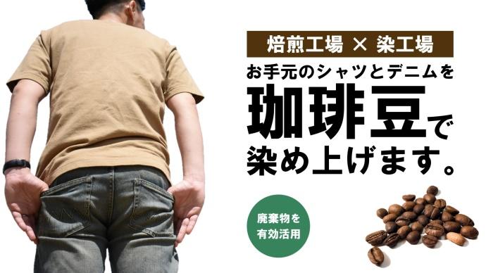 【全コーヒー好き待望】焙煎工場x染工場のコラボで送るシャツ&デニムの「珈琲染」