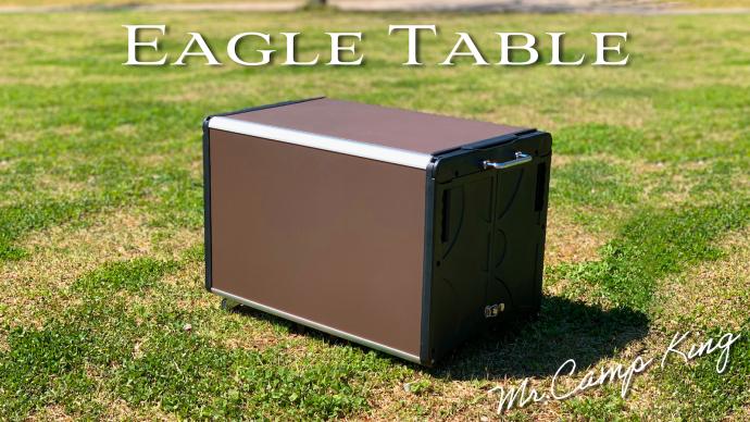 アウトドア界の革命児!オールインワン多機能テーブルセット EAGLE TABLE
