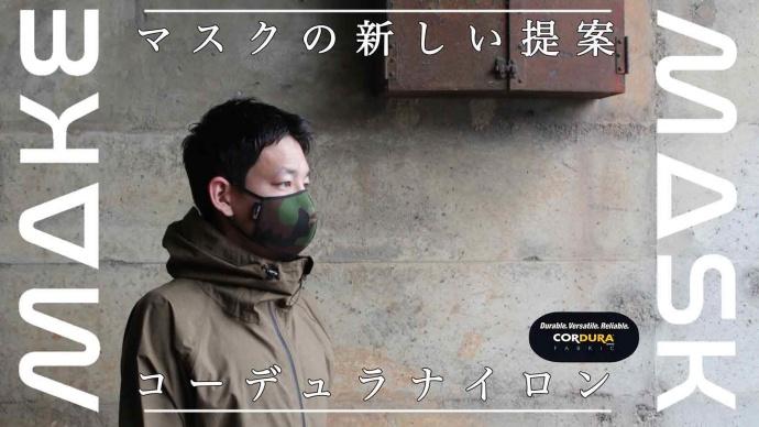 マスク makuake