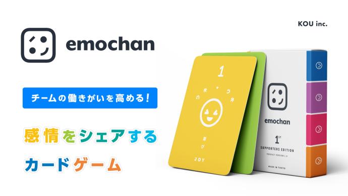 感情という視点から働きがいのあるチームをつくる。カードゲーム「emochan」