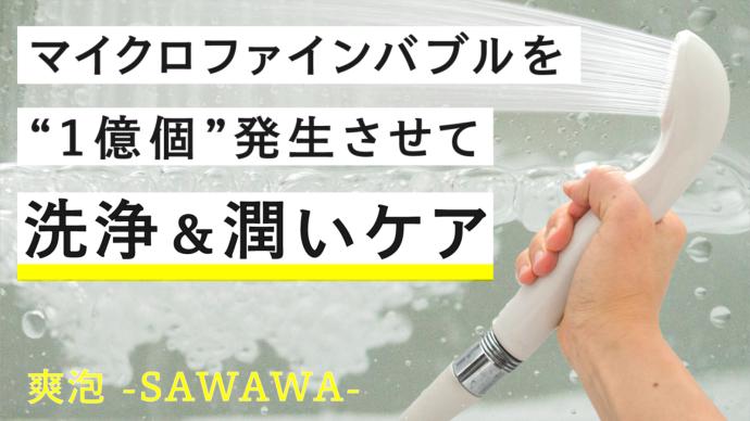 簡単装着!1億個のマイクロファインバブルを浴びて洗浄&潤いケア「SAWAWA」