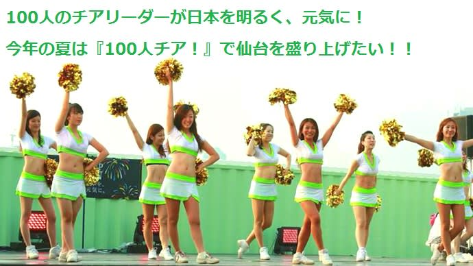 100人のチアリーダーが日本を明るく、元気に!今年は100人で仙台へ!