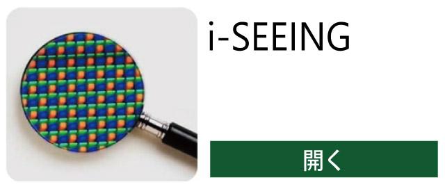 専用アプリ「i-Seeing」