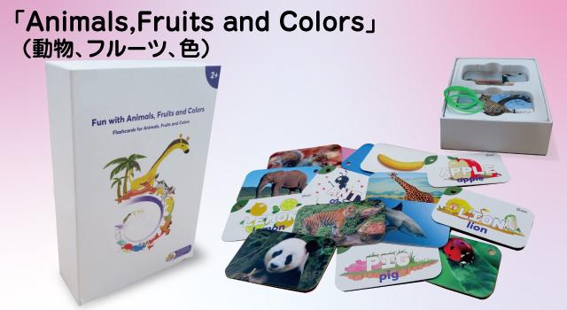 「色」の英単語を理解できるカード集