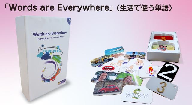 生活全般で使う英単語をテーマとしたカード集