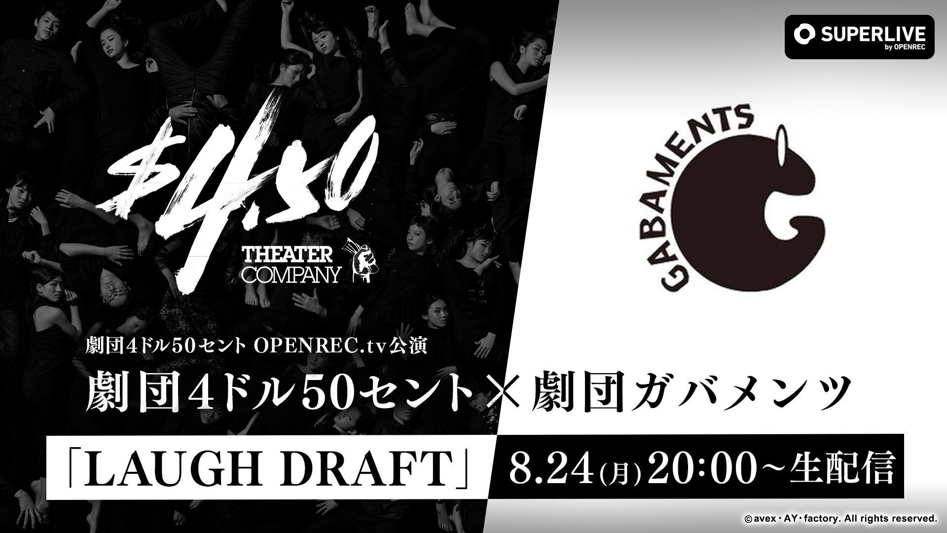 8月24日(月)「劇団4ドル50セント×劇団ガバメンツ」公演 | OPENREC.tv ...