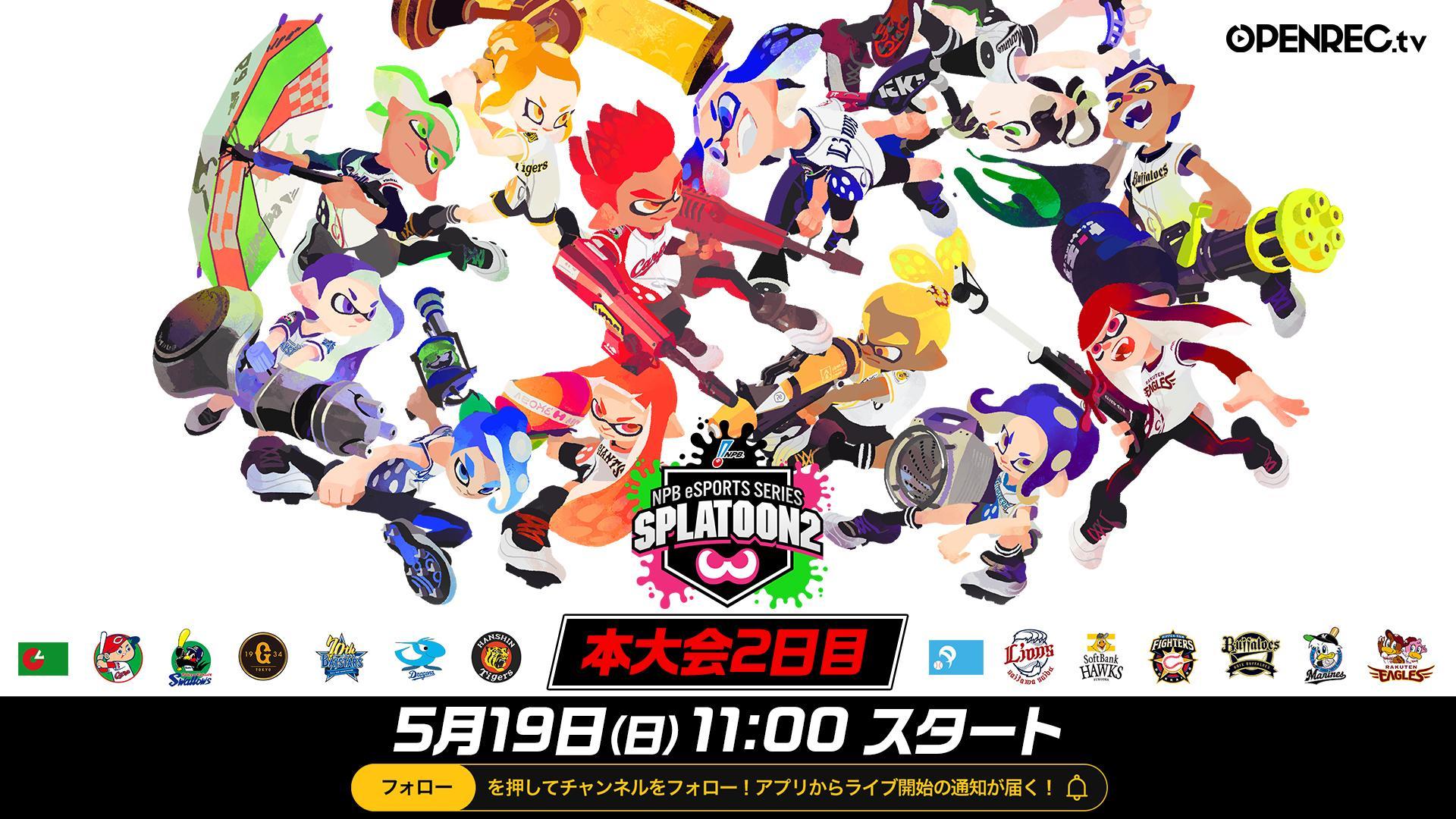 Npb Eスポーツシリーズ スプラトゥーン2 本大会2日目 Openrec Tv