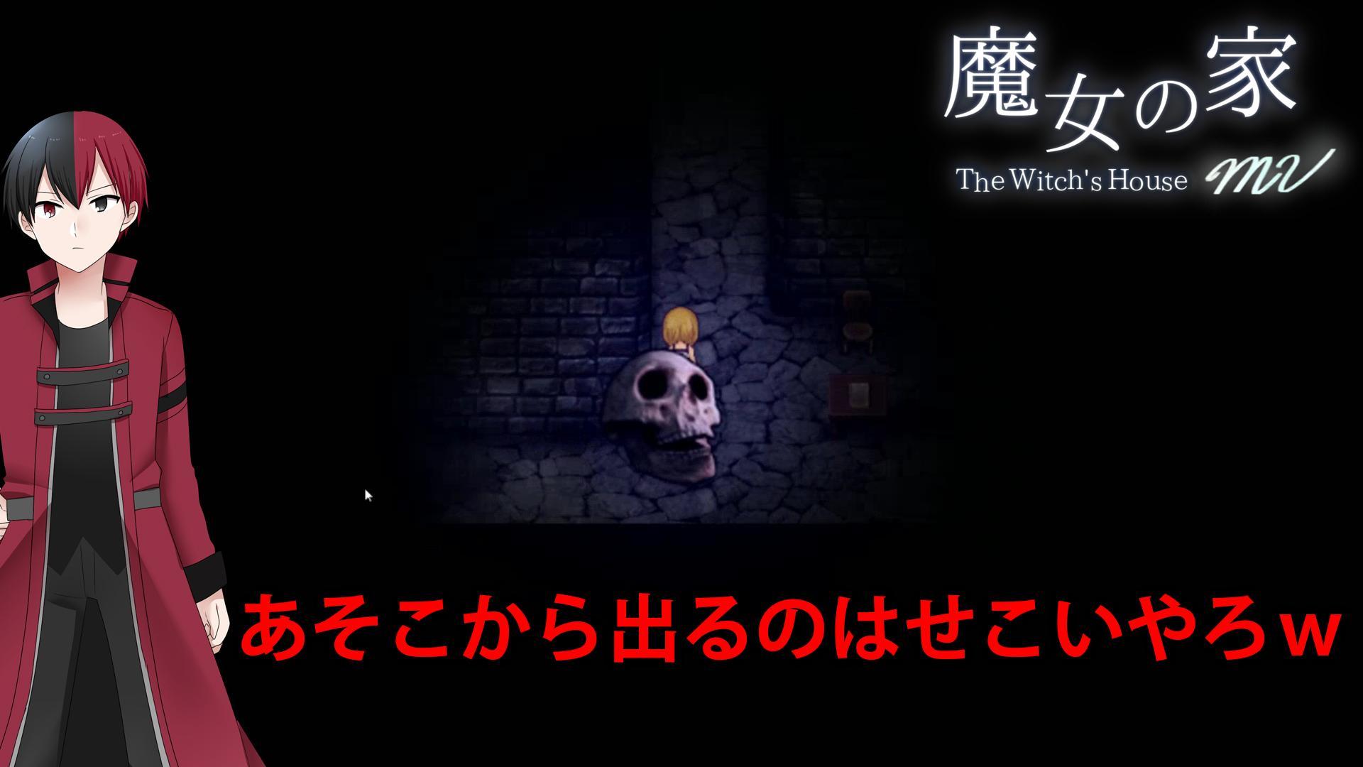 魔女の家mv Extra 骸骨は何で急に出て足が速いのかなホンマに