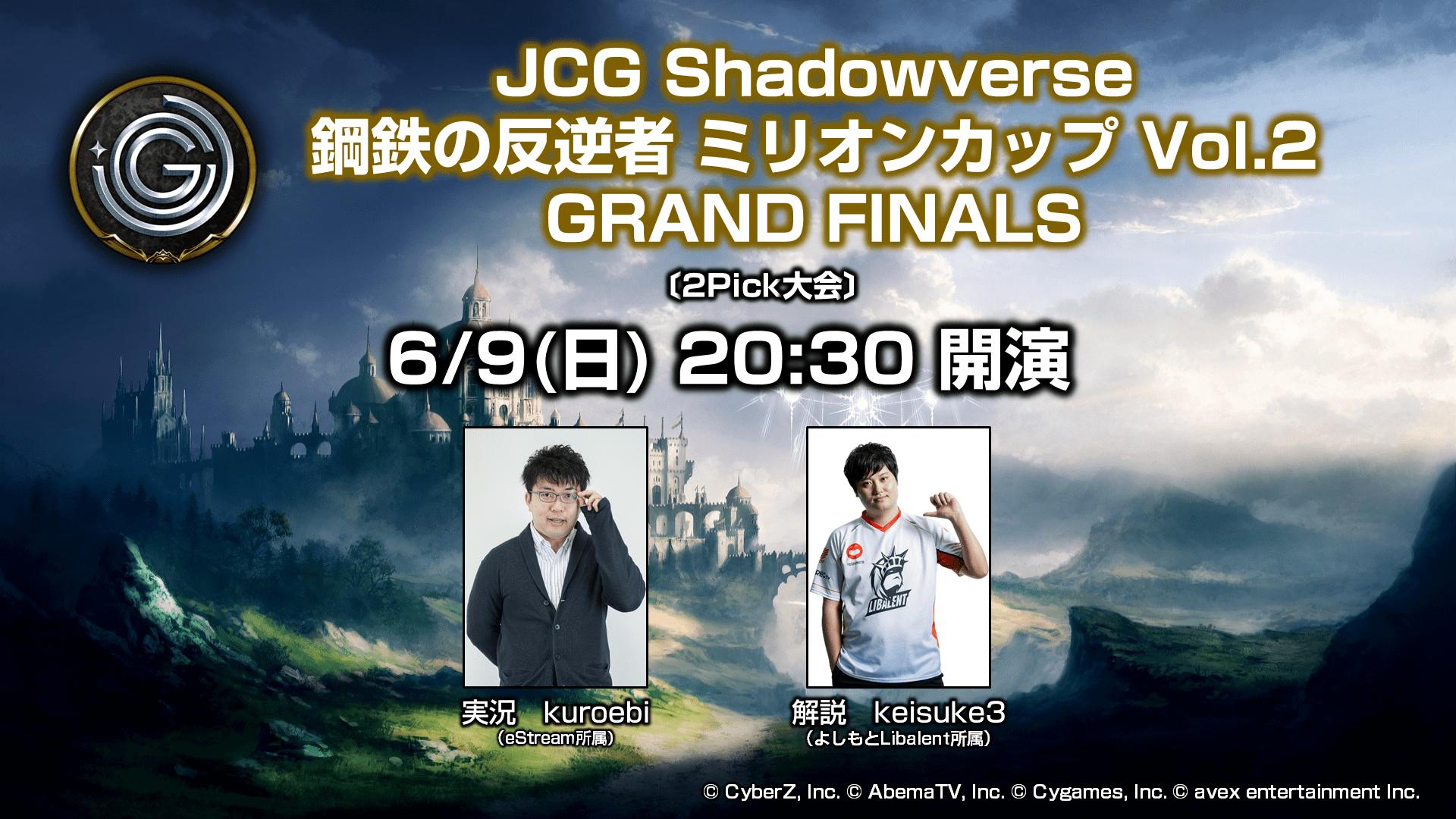 Shadowverse jcg
