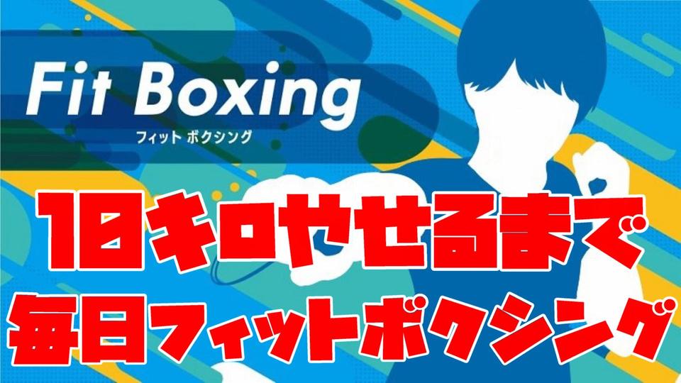 【FitBoxing】毎日健康フィットボクシング生活【93日目】