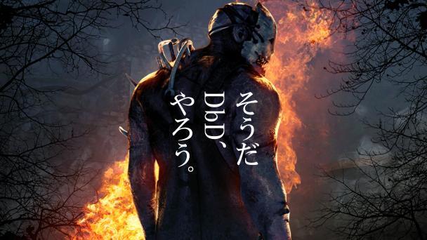 不死 dbd
