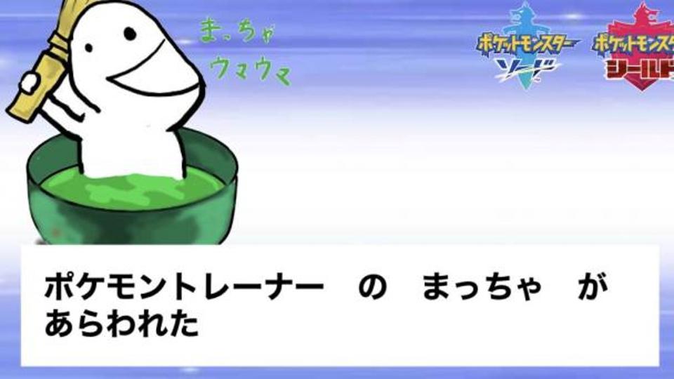 盾 ポケモン トリル 剣